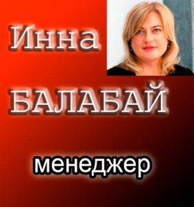 Инна Балабай 1