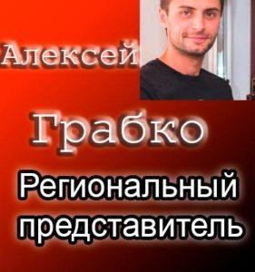 Алексей Грабко 1