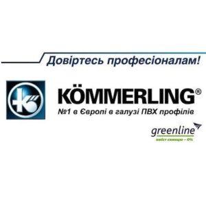 Окна Kommerling Харьков