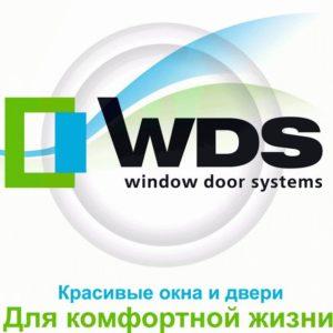 Окна WDS Харьков