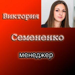 Семененко Виктория