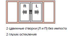 Раздвижка_RL0