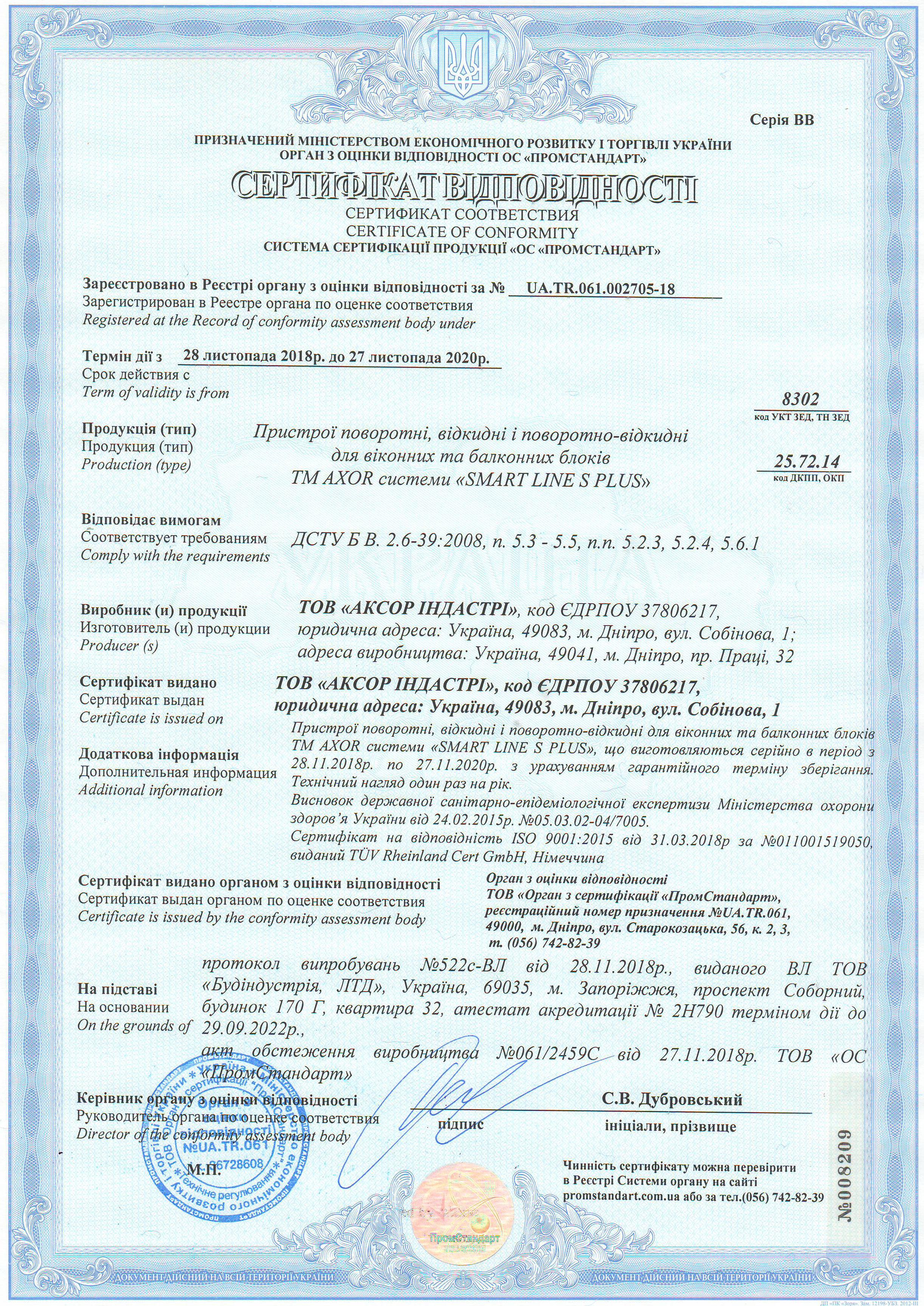 AXOR сертификат1