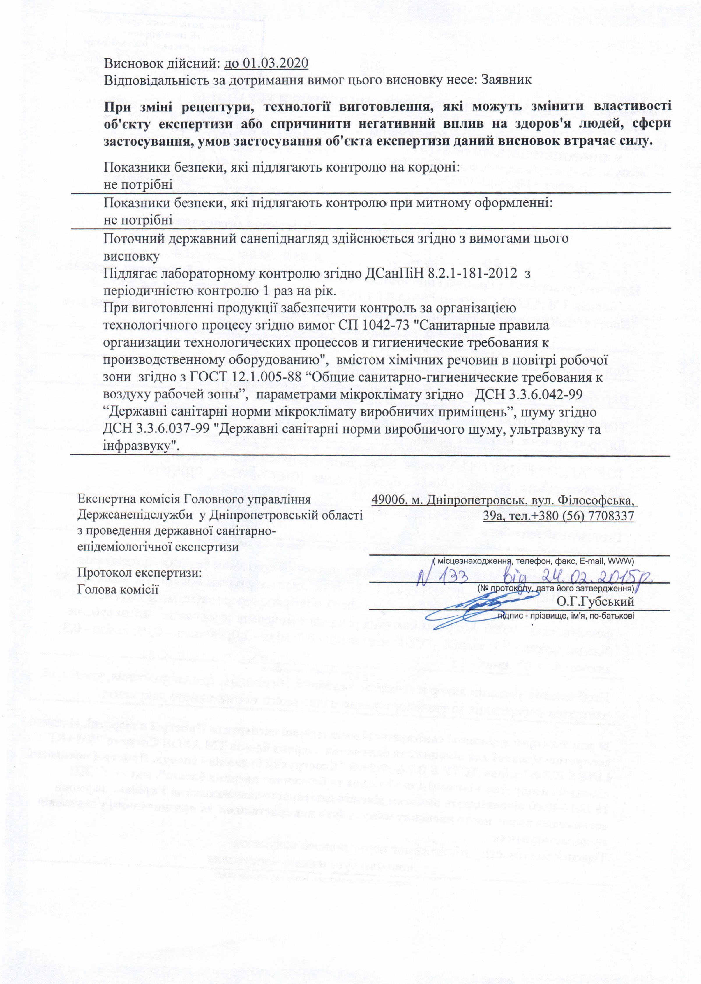 AXOR_SES2-сертификат