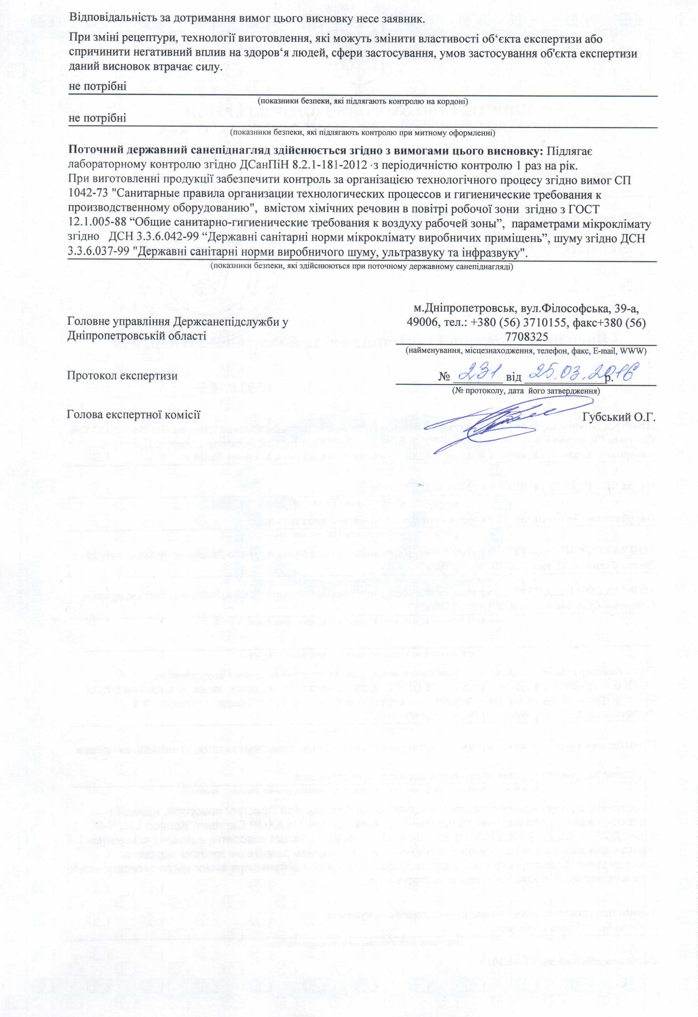 AXOR_SES4-сертификат