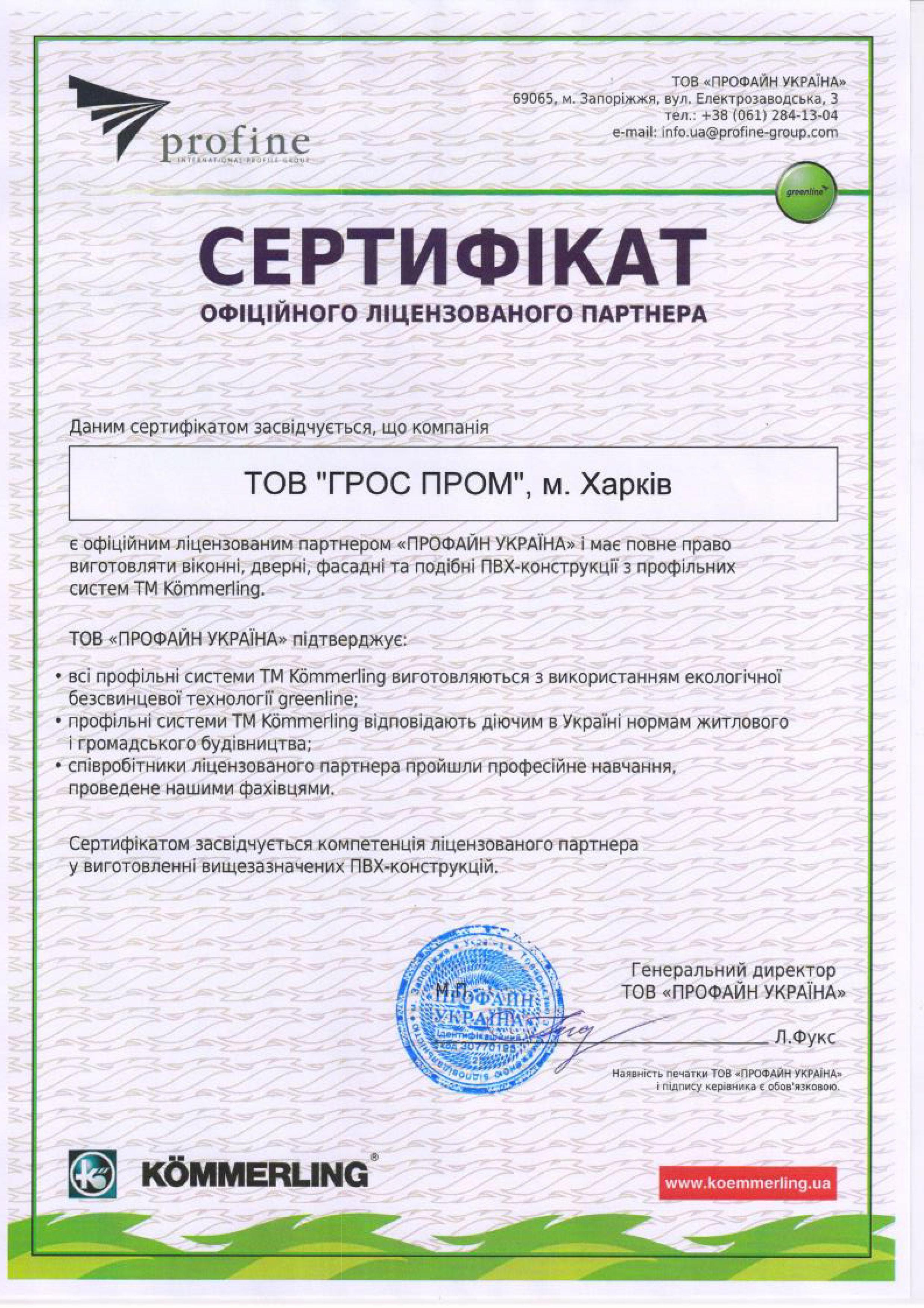 GROS-Kommerling сертификат