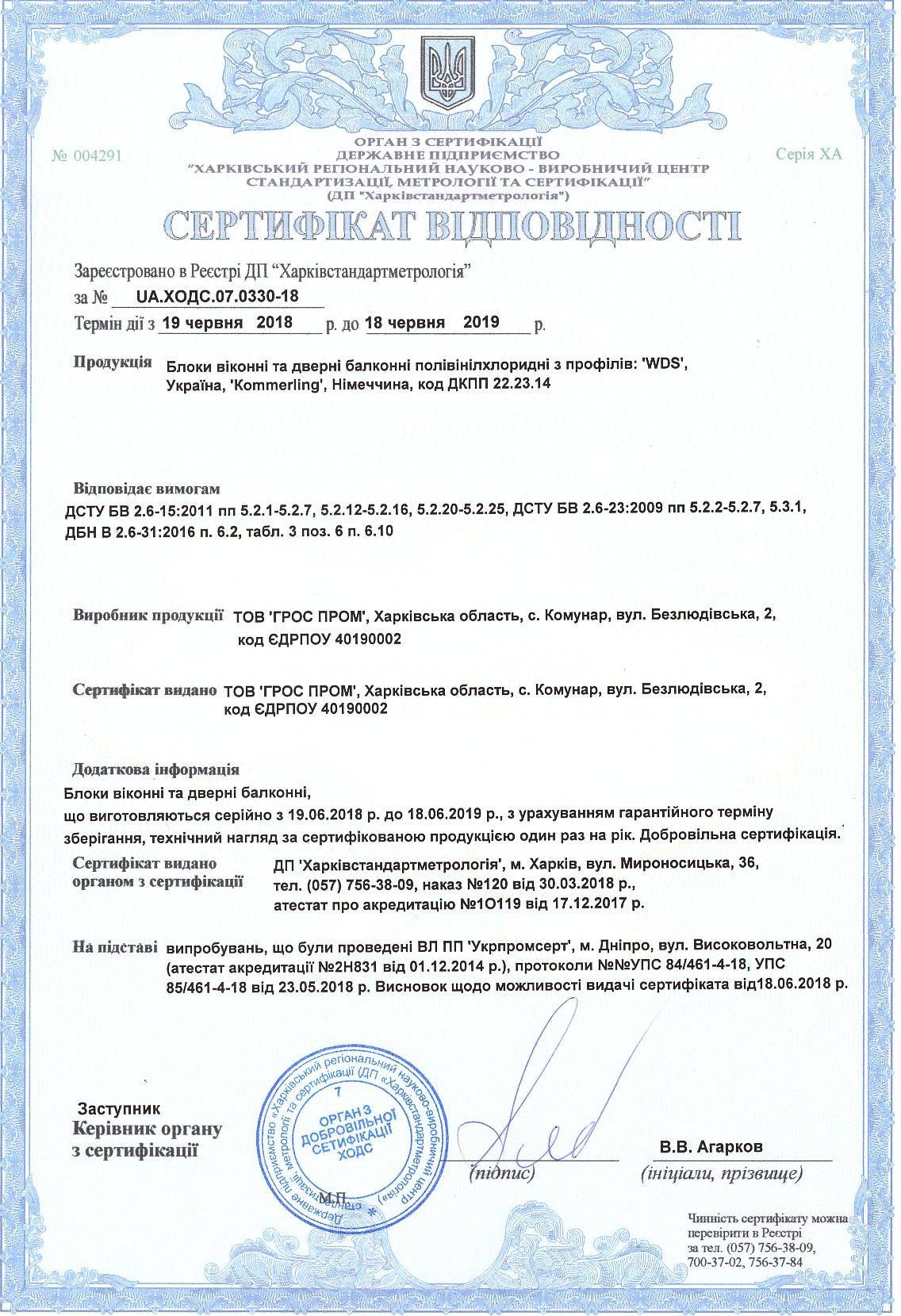 GROS- сертификат