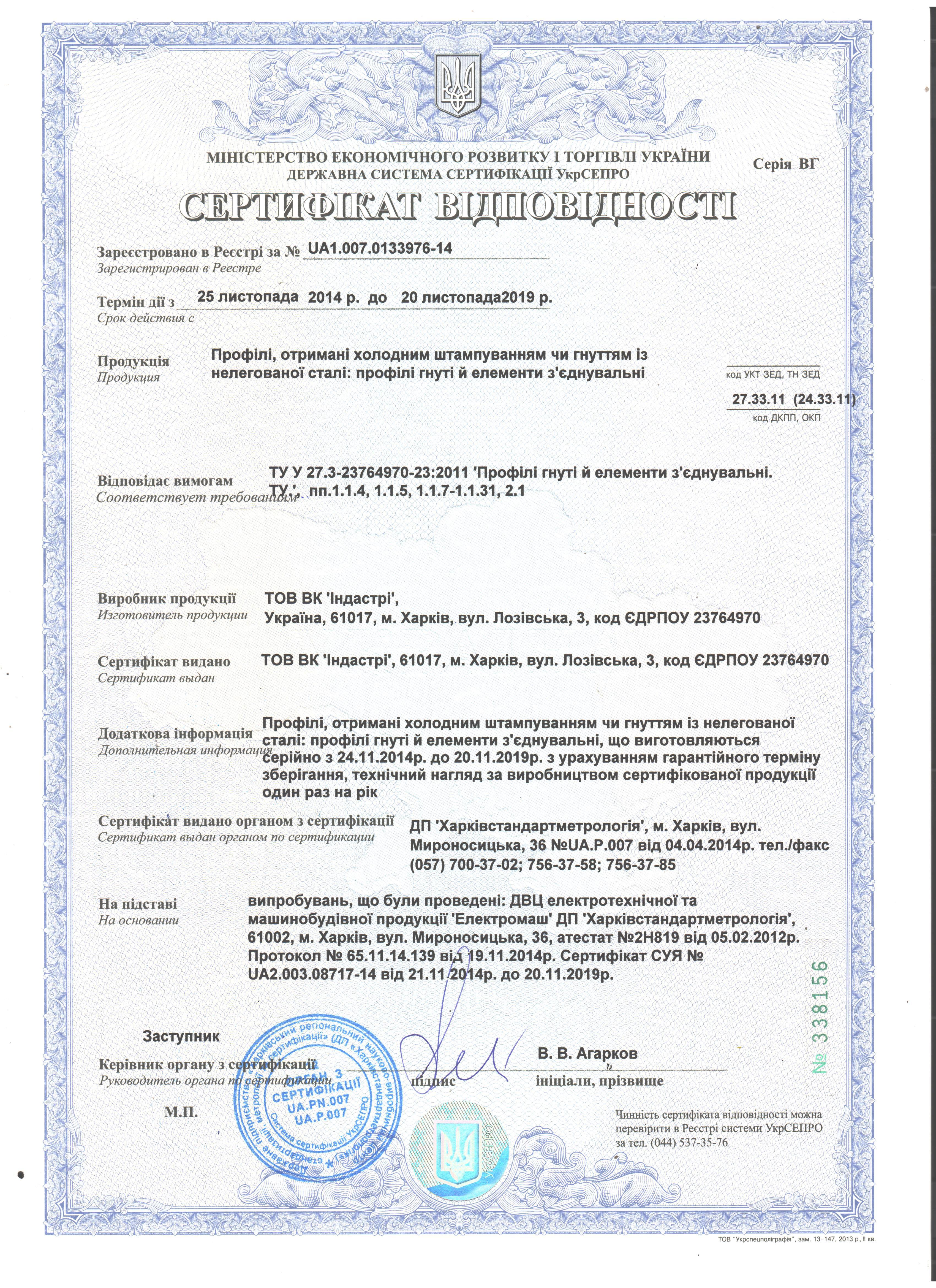 Металл сертификат