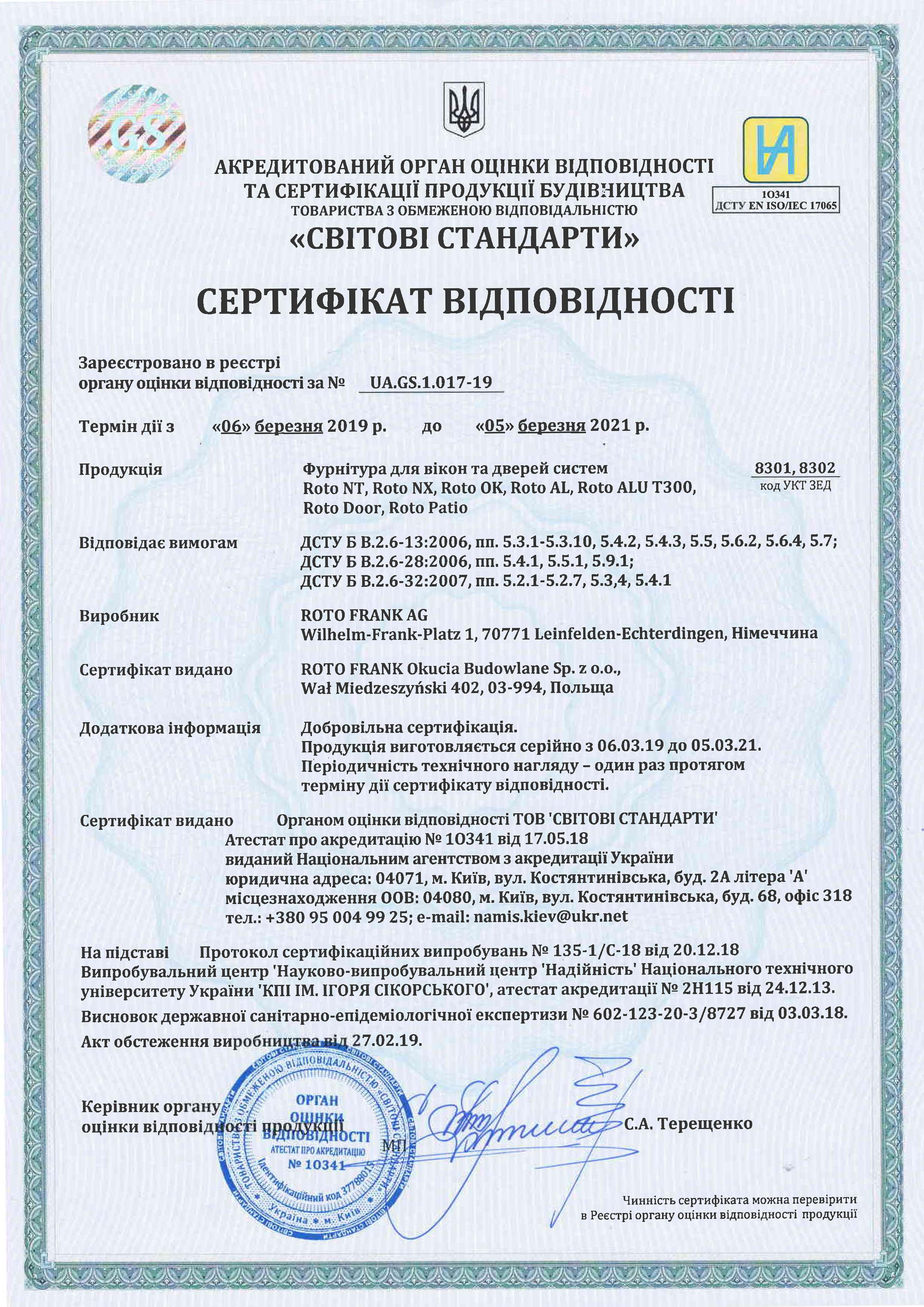 ROTO сертификат