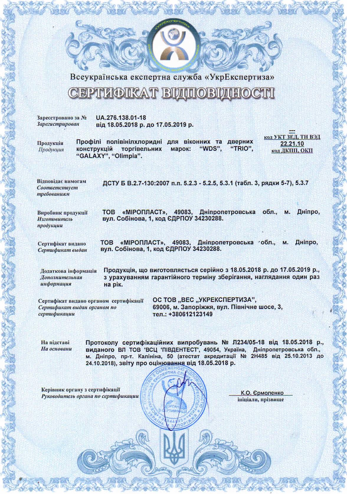 Сертификат на профиль WDS