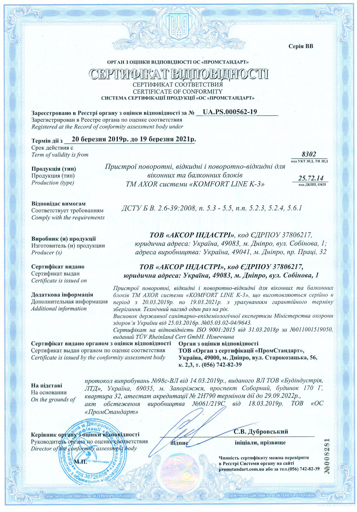AXOR сертификат2