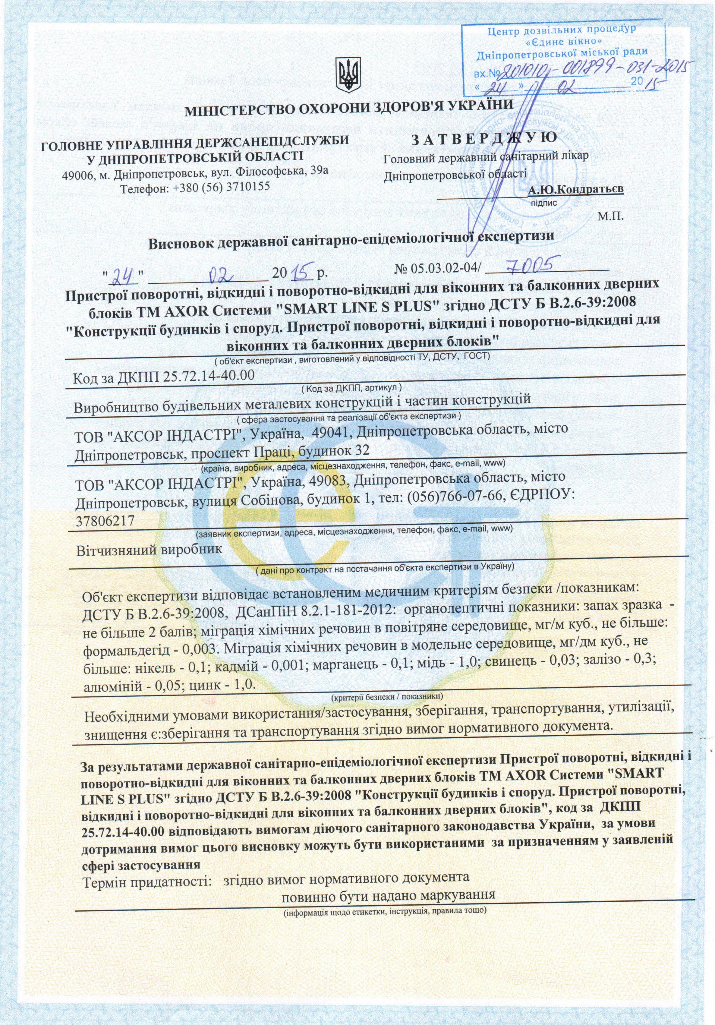 AXOR_SES1-сертификат