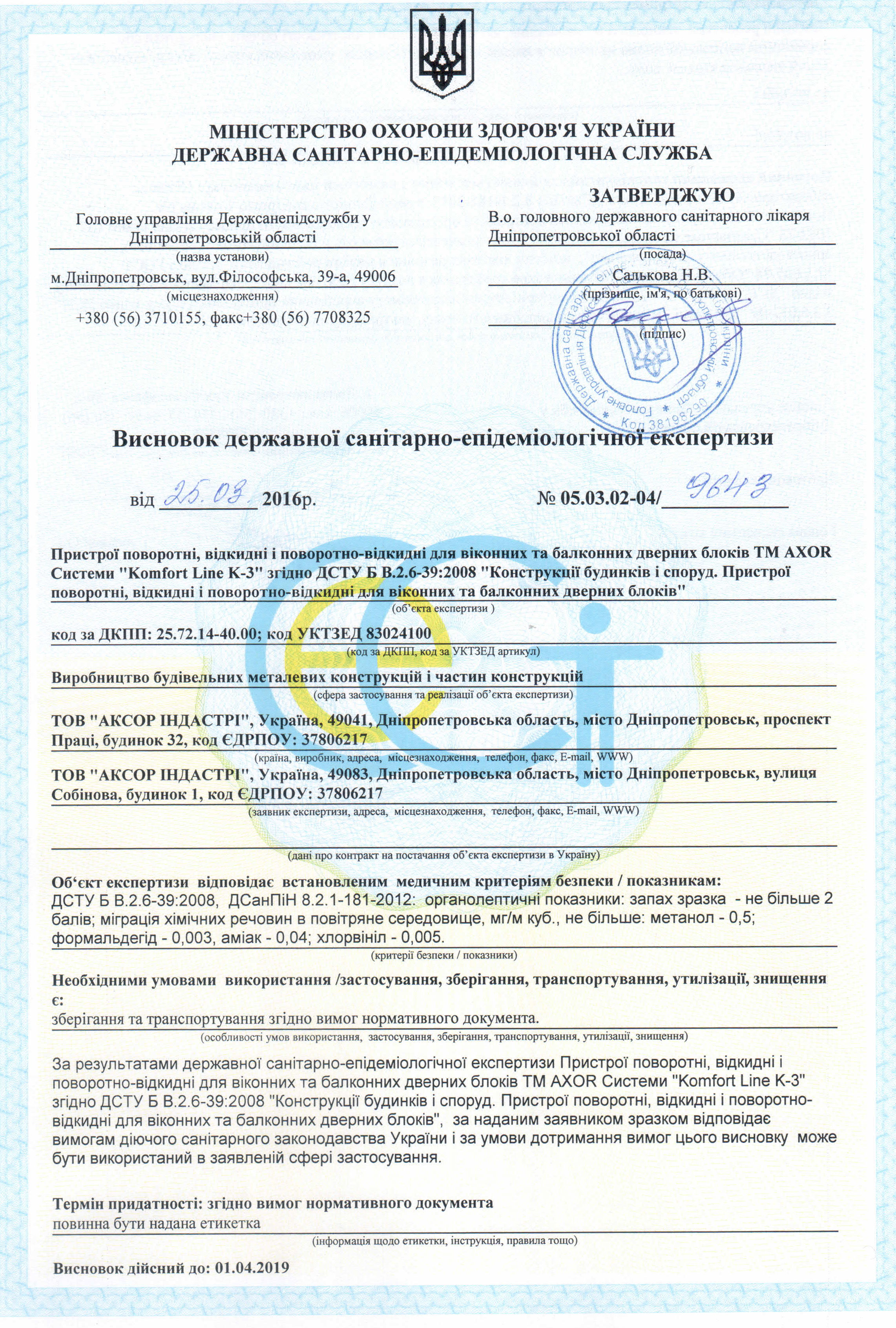 AXOR_SES3-сертификат