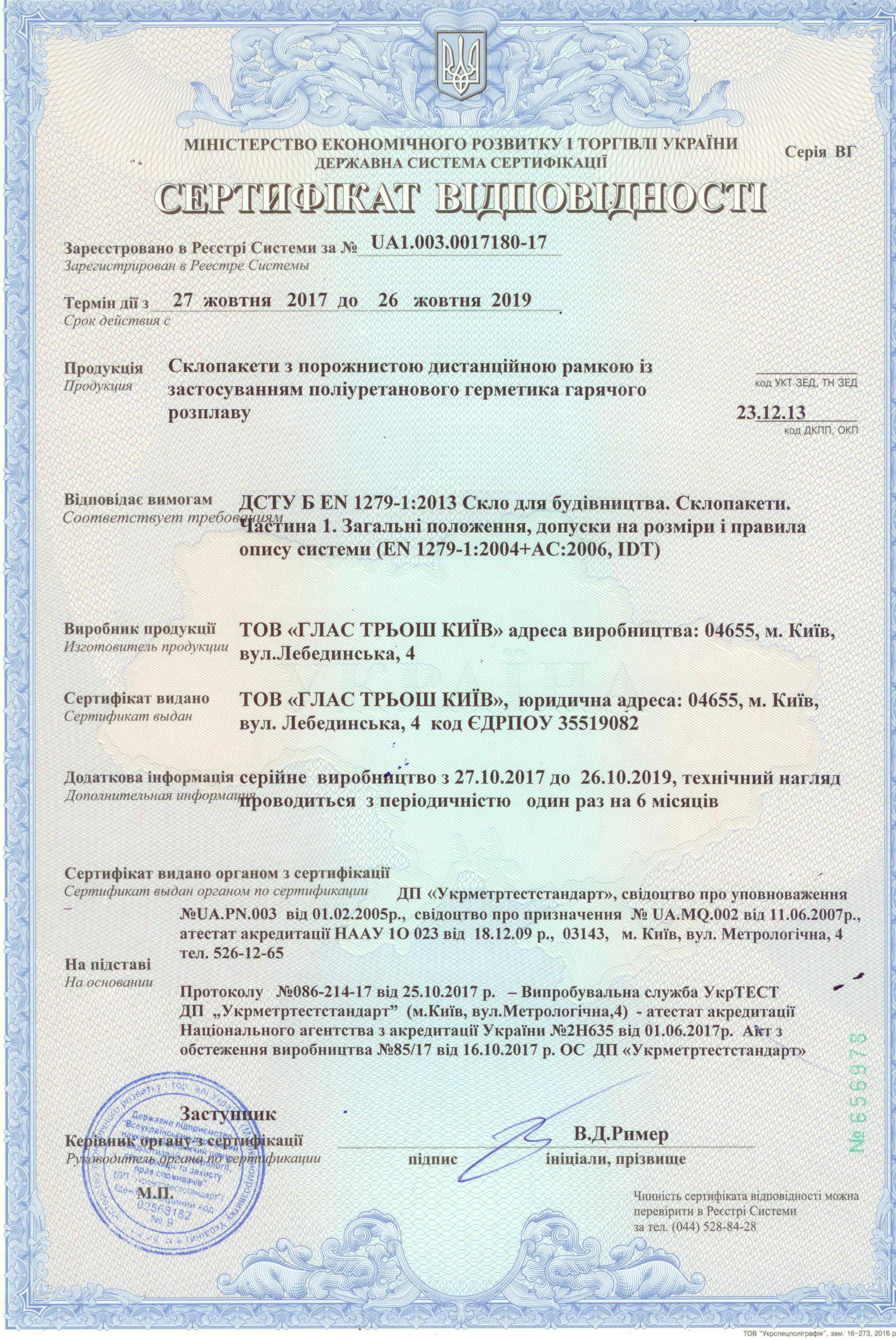 GLASTROSCH- сертификат