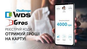 Окна WDS-Харьков Акция