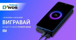 WDS-powerbank
