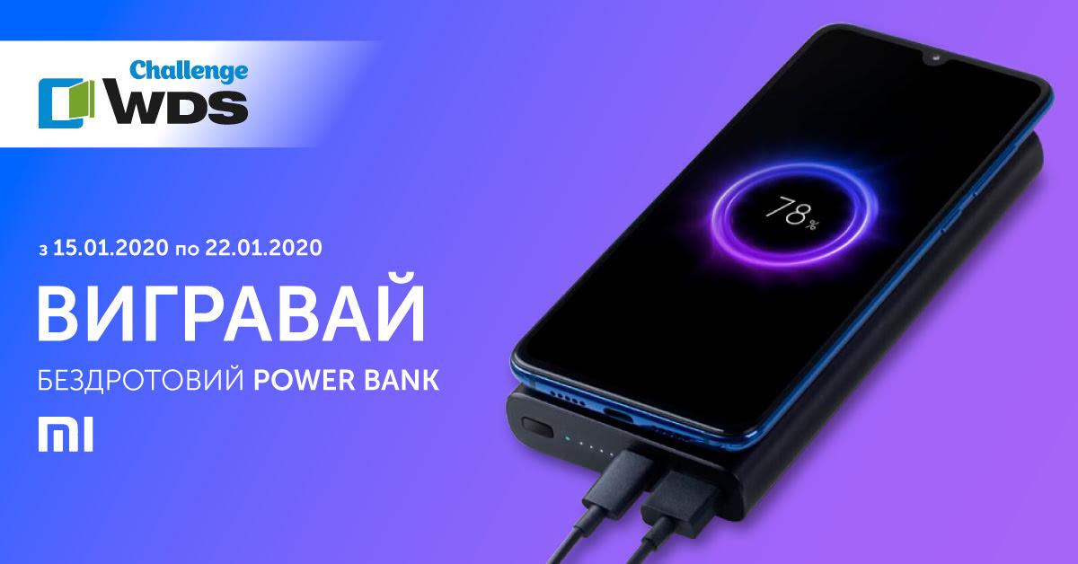WDS-powerbank