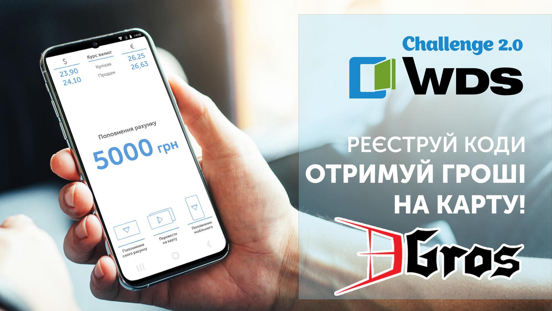 WDS Challenge 2.0