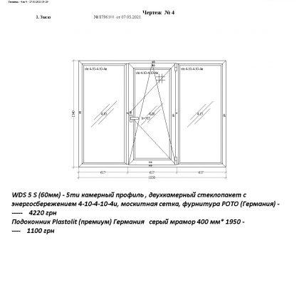 Окно WDS 5s 1850х1340 Харьков
