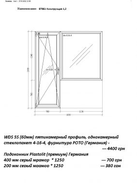 Балконный Блок WDS 5S 1850х2100